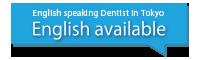 English-page(Takahashi Smile Dental)青梅市の高橋スマイル歯科