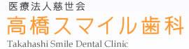 青梅 歯医者/歯科 高橋スマイル歯科 東青梅の歯医者